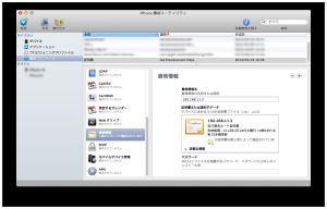 スクリーンショット 2014-03-20 10.18.45のコピー